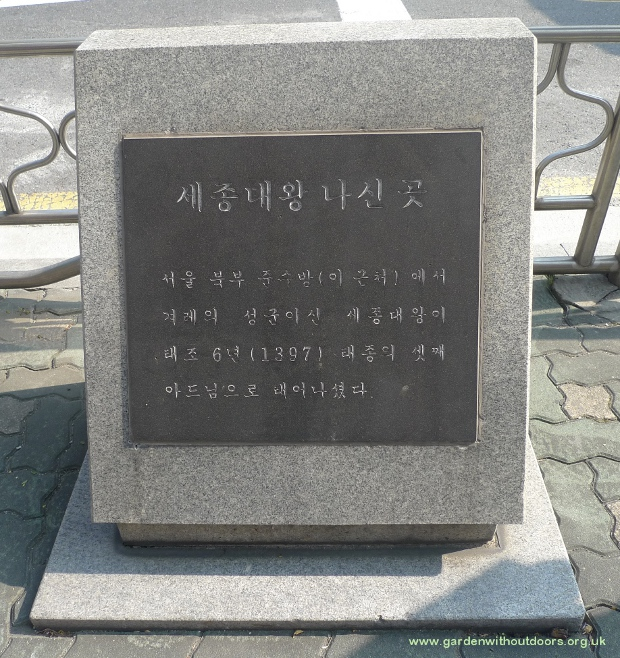 King Sejong's birthplace